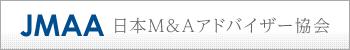 JMAA 日本M&Aアドバイザー協会
